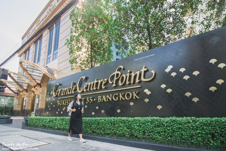 Grande Centre Point Sukhumvit 55