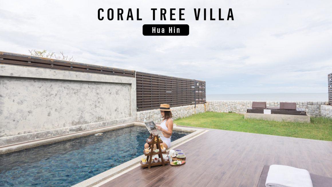 รีวิว Coral Tree Villa Hua Hin ที่พักติดทะเล บรรยากาศสุดชิล